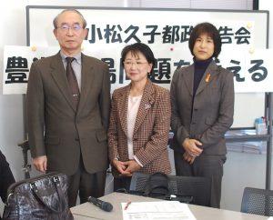 都政報告会「豊洲市場問題を考える」青山やすし元副知事(左)そね文子区議と