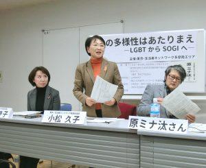 都政フォーラム「性の多様性はあたりまえ~LGBTからSOGIへ」へ」調布市民プラザあくろす 11/18