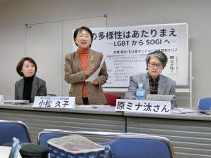 東京・生活者ネットワーク主催「性の多様性はあたりまえ」で都政の報告 11/18