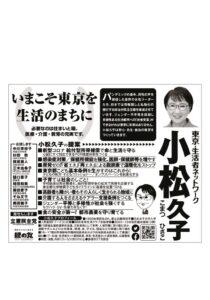 選挙公報(小松様)のサムネイル